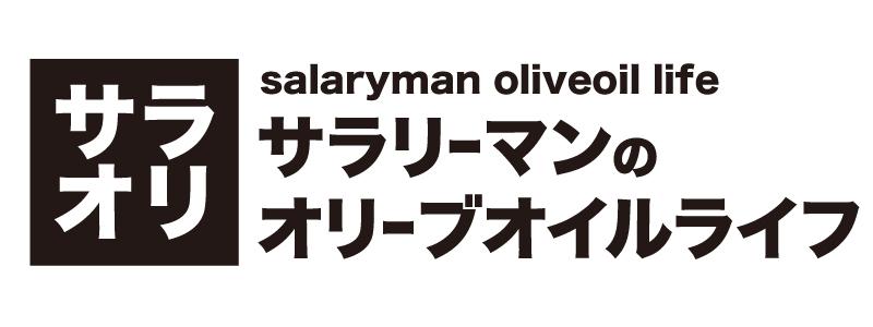 サラリーマンのオリーブオイルライフ